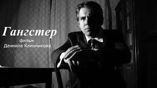"""Короткометражный фильм """"Гангстер"""""""