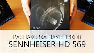 Розпакування оригінальних навушників Sennheiser HD 569 | Unpacking genuine Sennheiser HD 569