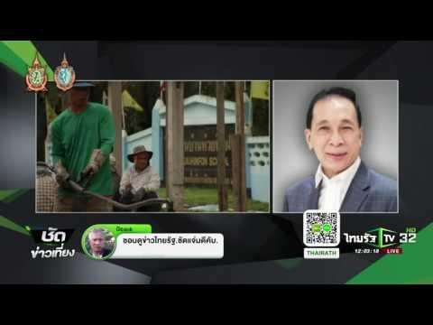 ย้อนหลัง ขีดเส้นใต้เมืองไทย : ปัญหาเวนคืนที่ดินบ้านหรูที่ จ.ชลบุรี | 26-08-59 | ชัดข่าวเที่ยง | ThairathTV