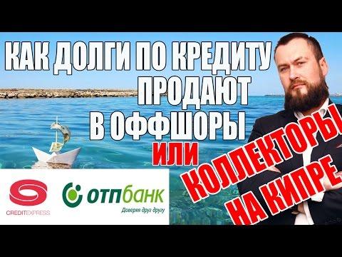 Оформить заявку и получить кредитную карту ОТП банка