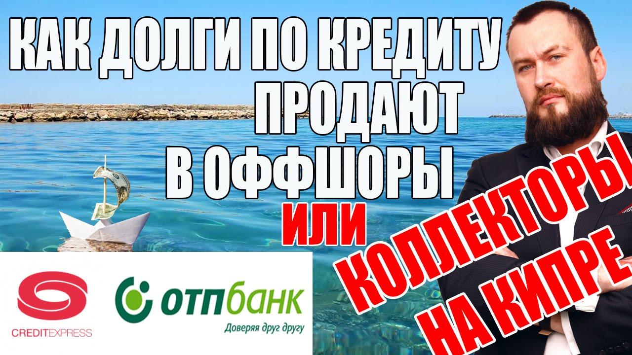 Коллекторы москва выкуп долга