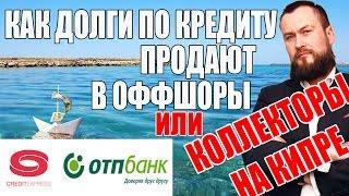 видео Хоум кредит, ОТП Банк, СитиБанк .Кредитная история заемщика.