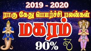 மகரம் ராகு கேது பெயர்ச்சி பலன்கள் 2019 2020