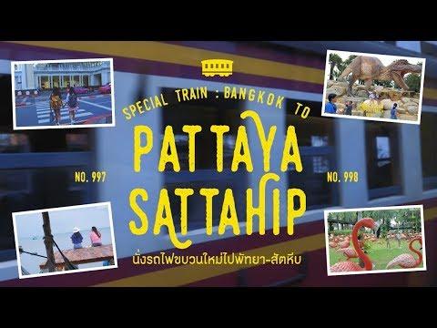 Special Train Bangkok to Pattaya : นั่งรถไฟขบวนใหม่ไปพัทยา - สัตหีบ