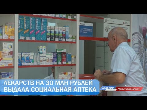 Лекарств на 30 млн рублей выдала социальная аптека Красноармейска