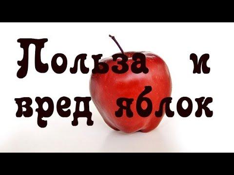Калорийность различных сортов яблок на 100 грамм.