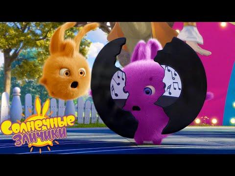 Заевшая Пластинка - Солнечные зайчики | Сборник мультфильмов для детей