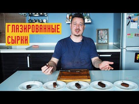Глазированные творожные сырки: от 12 до 33 рублей