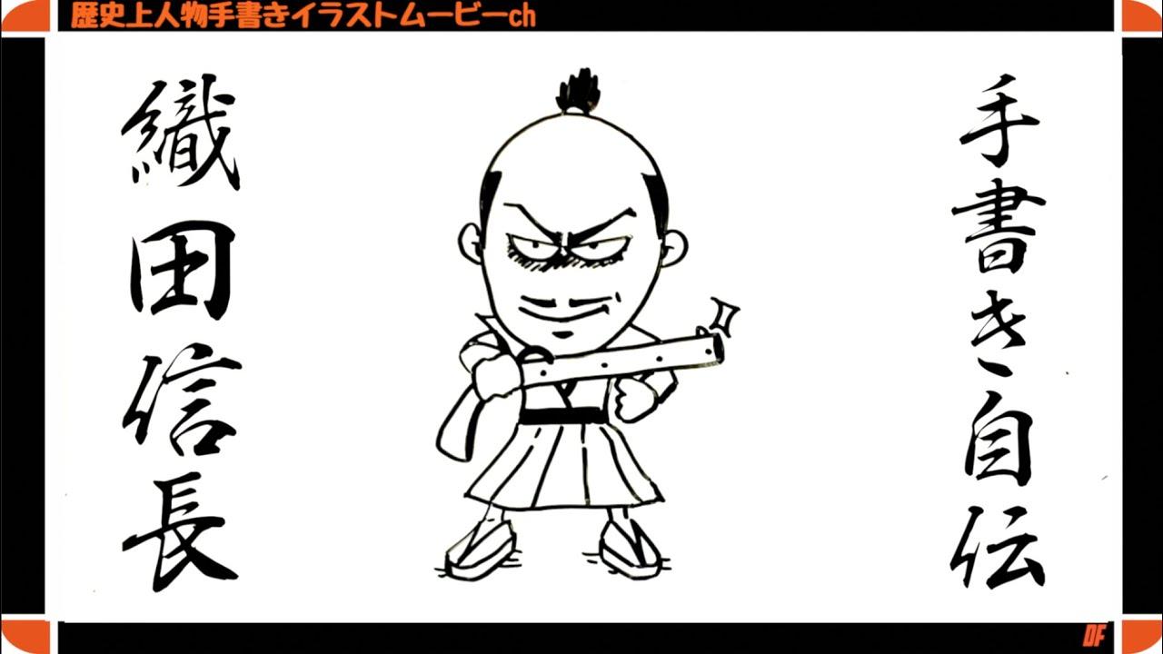 織田信長の生涯年表をアニメ化‼ 猿でも小学生でも簡単に理解し、記憶に