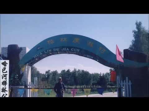 04 新疆自治區 (籬下老人故鄉行4/32)  Xinjiang Autonomous Region Travel