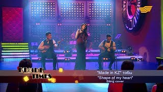 «Made in KZ» тобы - «Shape of my heart» (Sting cover) Video