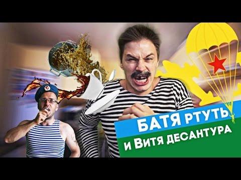 БАТЯ В ЗДАНИИ -