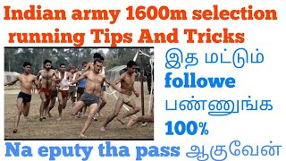 indian army 1600m running pass tips and tricks தமிழ்
