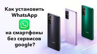 Как установить WhatsApp на смартфоны серии HONOR 30?