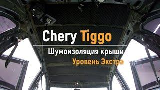 Шумоизоляция крыши Chery Tiggo в уровне Экстра. АвтоШум.