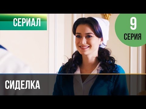 ▶️ Сиделка 9 серия - Мелодрама | Фильмы и сериалы - Русские мелодрамы