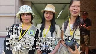 配音/表演/教學   賀世芳-生活小片段