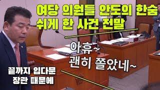 오후 3시, 영화처럼 외통위에 펼쳐진 16명 살인자 북송 사건의 전말