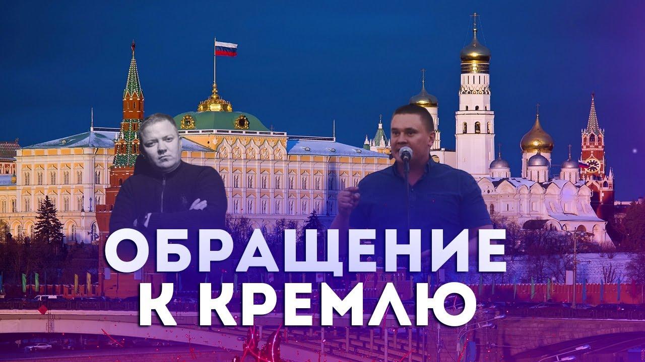 Обращение к кремлю