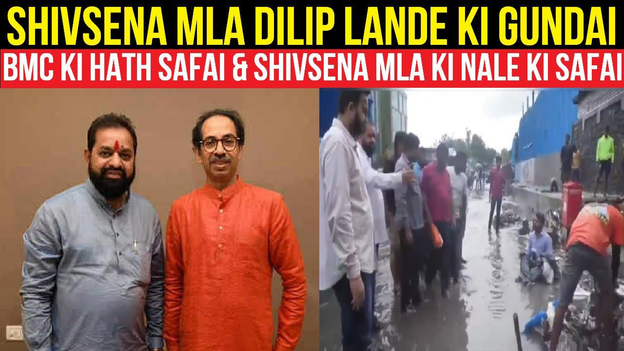 Shivsena MLA Dilip Lande ki Gundai, BMC ki Hath Safai & Shivsena MLA ki NALE ki SAFAI