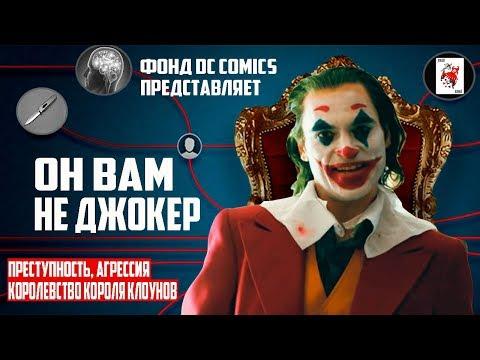 Джокер 2019! Факты о лучшем персонаже DC!