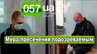 Избиение подростка в Харькове: суд избрал меру пресечения подозреваемым