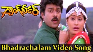 Gang Leader Movie || Bhadrachalam Konda Video Song || Chiranjeevi, Vijayashanti