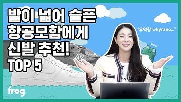 [발 편한 운동화 추천] 발볼 넓은 헐크발 형 누나들 신발 추천해줄게!