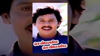 Shenbagame Shenbagame (1988) Tamil Movie