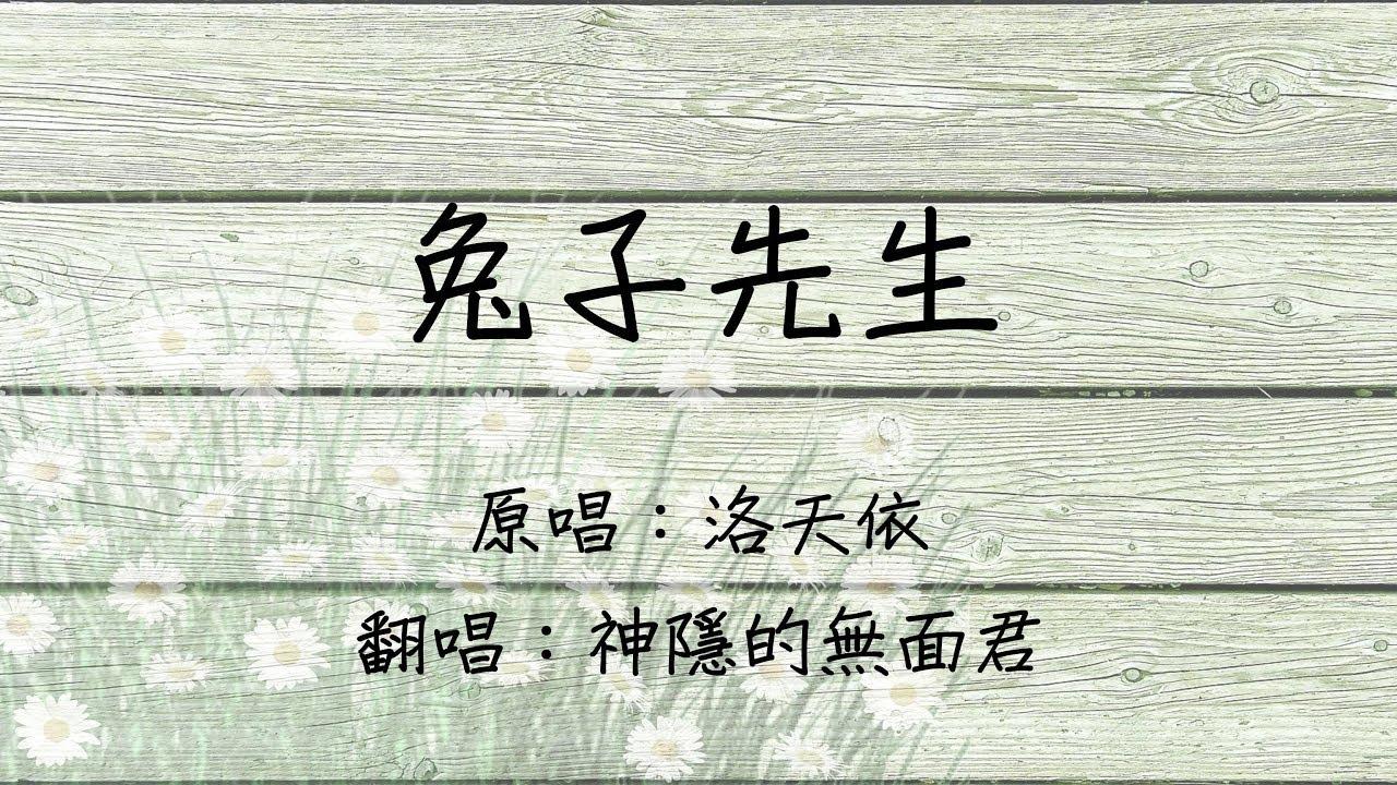 【男低音翻唱】洛天依《兔子先生》(piano cover by 神隱的無面君)|高音質Live|附歌詞字幕 - YouTube