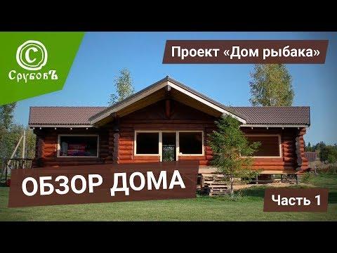 Одноэтажный деревянный дом 10х16. | Строительство и отделка| Часть 1