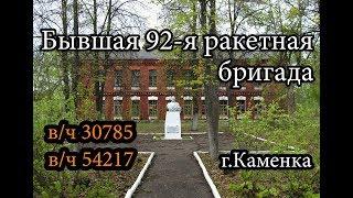 Заброшенная в/ч 30785. Бывшая 92-я ракетная бригада, г.Каменка