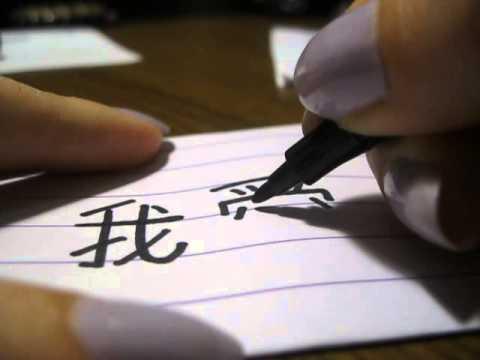 Как написать Я тебя люблю на китайском. 我愛你