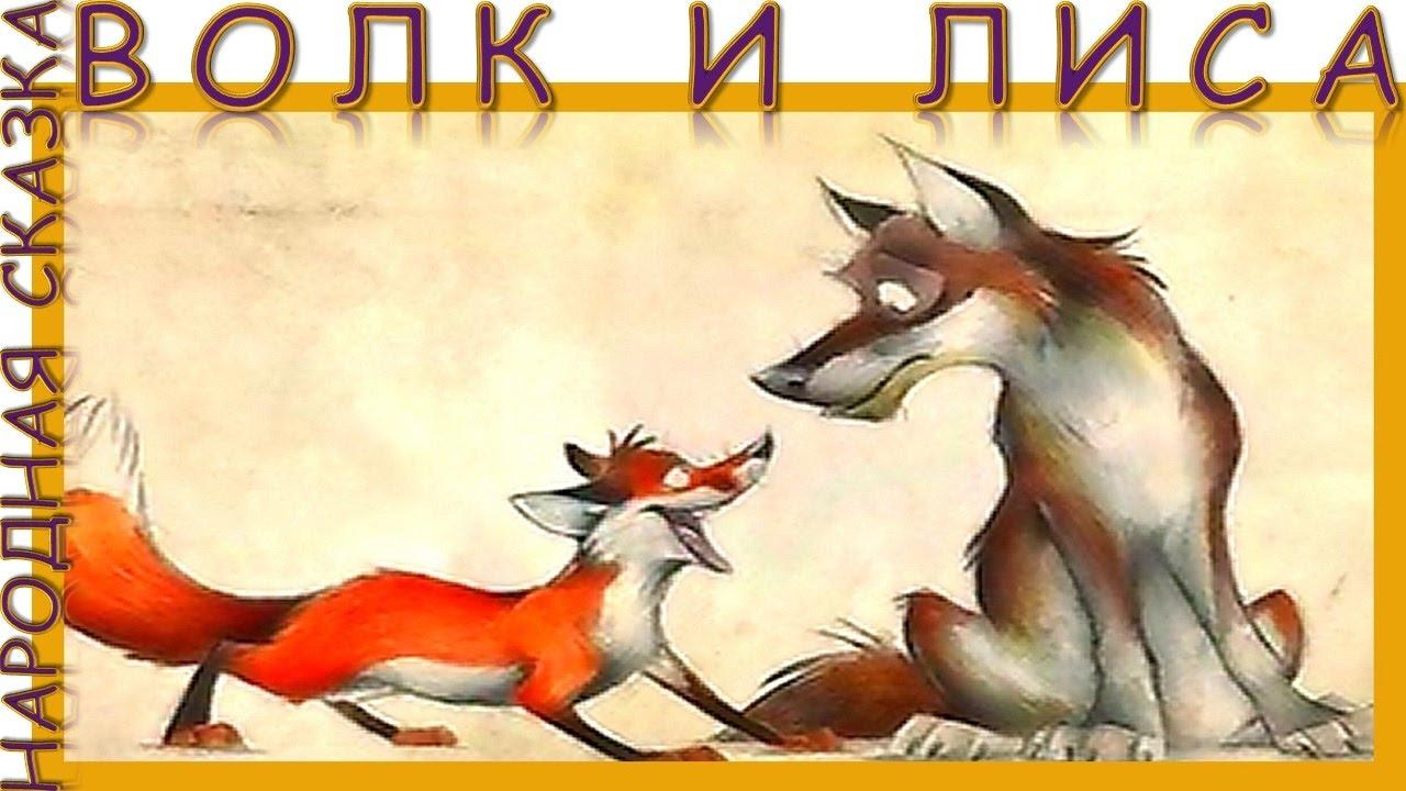 Волк и лиса. Народная сказка. Аудиосказка. Слушать онлайн ...