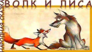Волк и лиса. Народная сказка. Аудиосказка. Слушать онлайн.