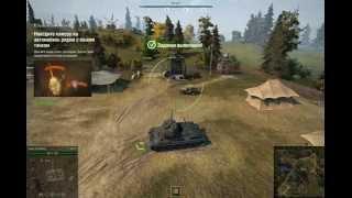 World of Tanks #1 - Начало, обучение, как встать к противнику