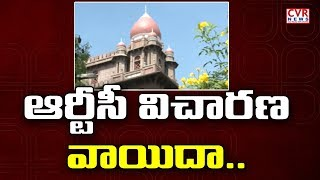 ఆర్టీసీ విచారణ వాయిదా | The Trial ended in the High Court On the RTC Strike | CVR News