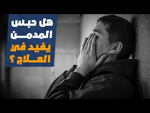 الدكتور عبد الرحمن حماد يشرح دور الأسرة لعلاج ابنها المدمن