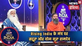 #News18RisingIndia Summit 2019 | Prasoon Joshi in conversation with Yoga guru Ramdev and Sadhguru