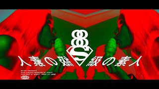 八八男─S級素人 (Official Music Video)