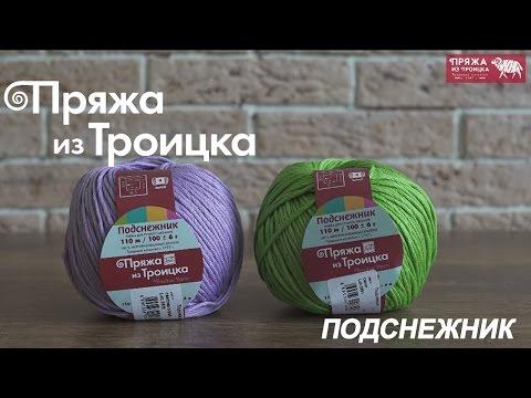 Пряжа из Троицка - ПОДСНЕЖНИК