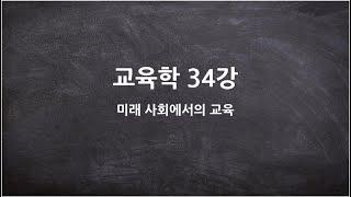 [고등학교 교육학]34강- 미래 사회에서의 교육