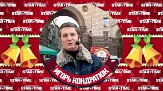 Видео-поздравления от звёзд украинской эстрады(, 2016-12-27T13:29:59.000Z)