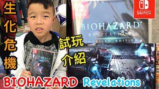 Kenson x 任天堂SWITCH 生化危機 BIOHAZARD  Revelations unveiled edition 試玩介紹 バイオハザード