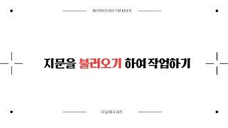 [워크시트메이커] 지문…