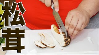 吉野家の松茸牛丼は本物の松茸なのか?