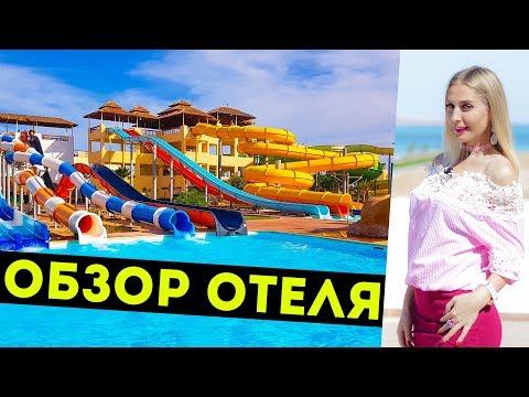 Отель Tia Heights Makadi Bay 5* | Отдых в Египте 2018 - Египет Хургада Макади