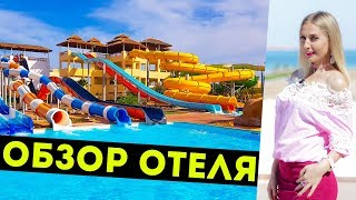 отель Tia Heights Makadi Bay 5*  Отдых в Египте 2020 Египет Хургада Макади
