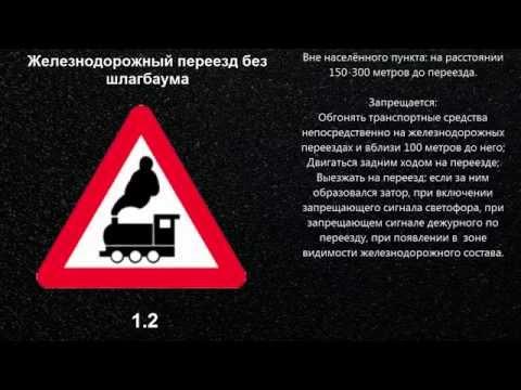 Предупреждающий Дорожный Знак 1.2 ПДД «Железнодорожный переезд без шлагбаума» для чайников