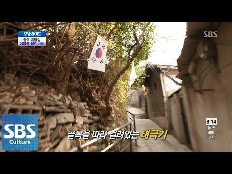 골목 대탐험, 성북동 북정마을 @모닝와이드 140404